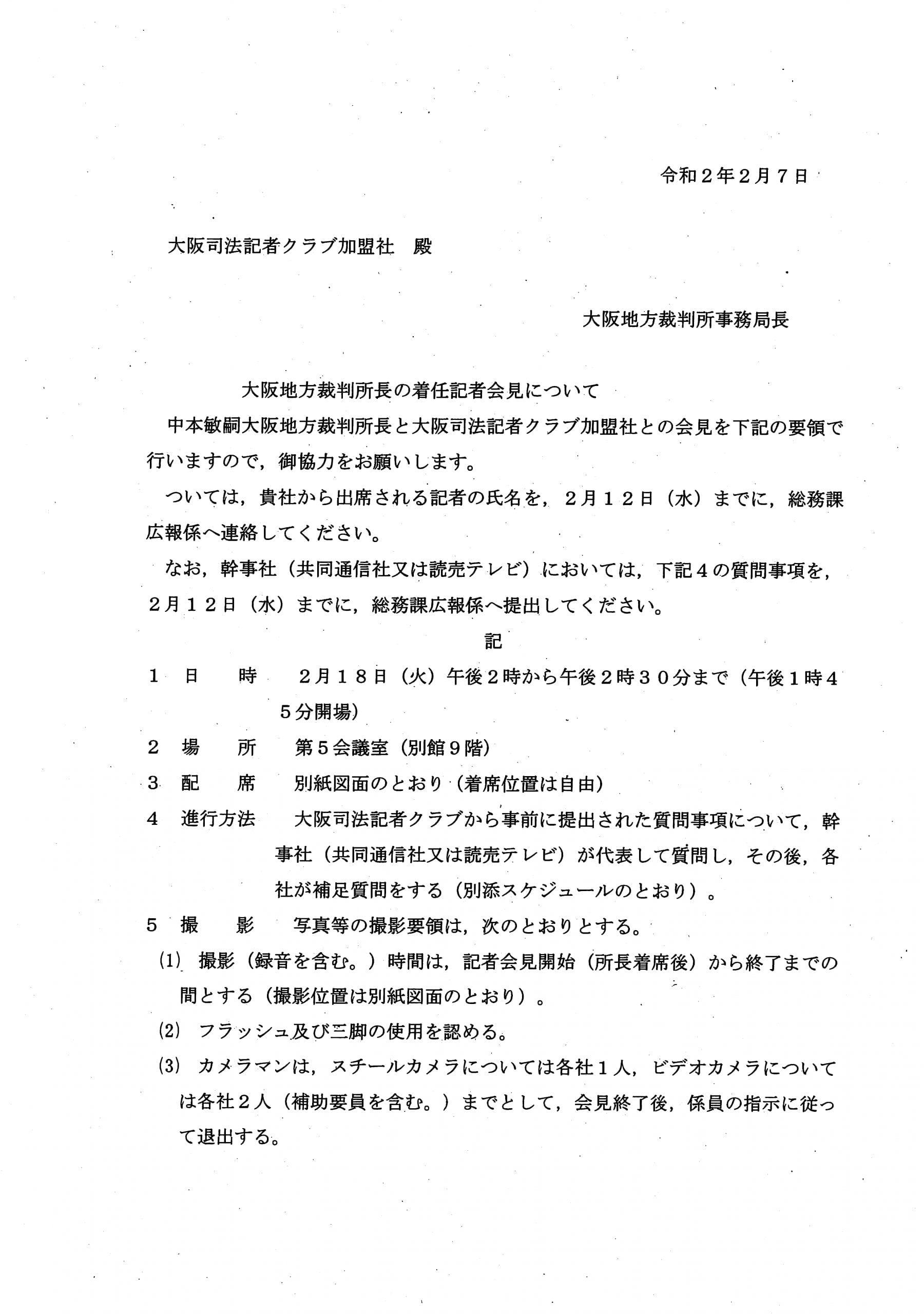 中本敏嗣裁判官(34期)の経歴 | 弁護士山中理司のブログ