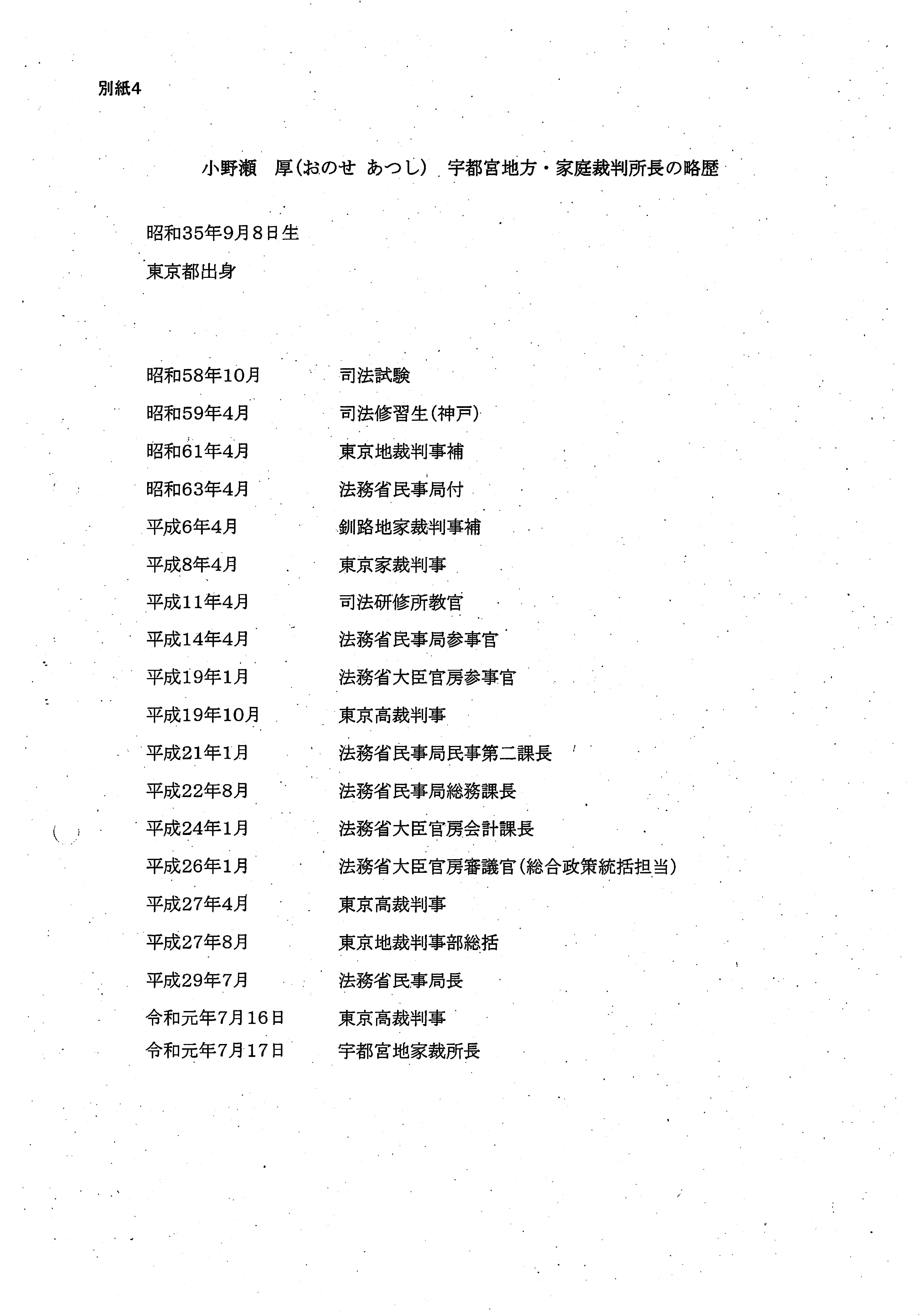 小野瀬厚 宇都宮地方・家庭裁判所長の略歴(令和元年7月17日時点 ...