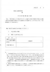 日弁連 会長 選挙 2020