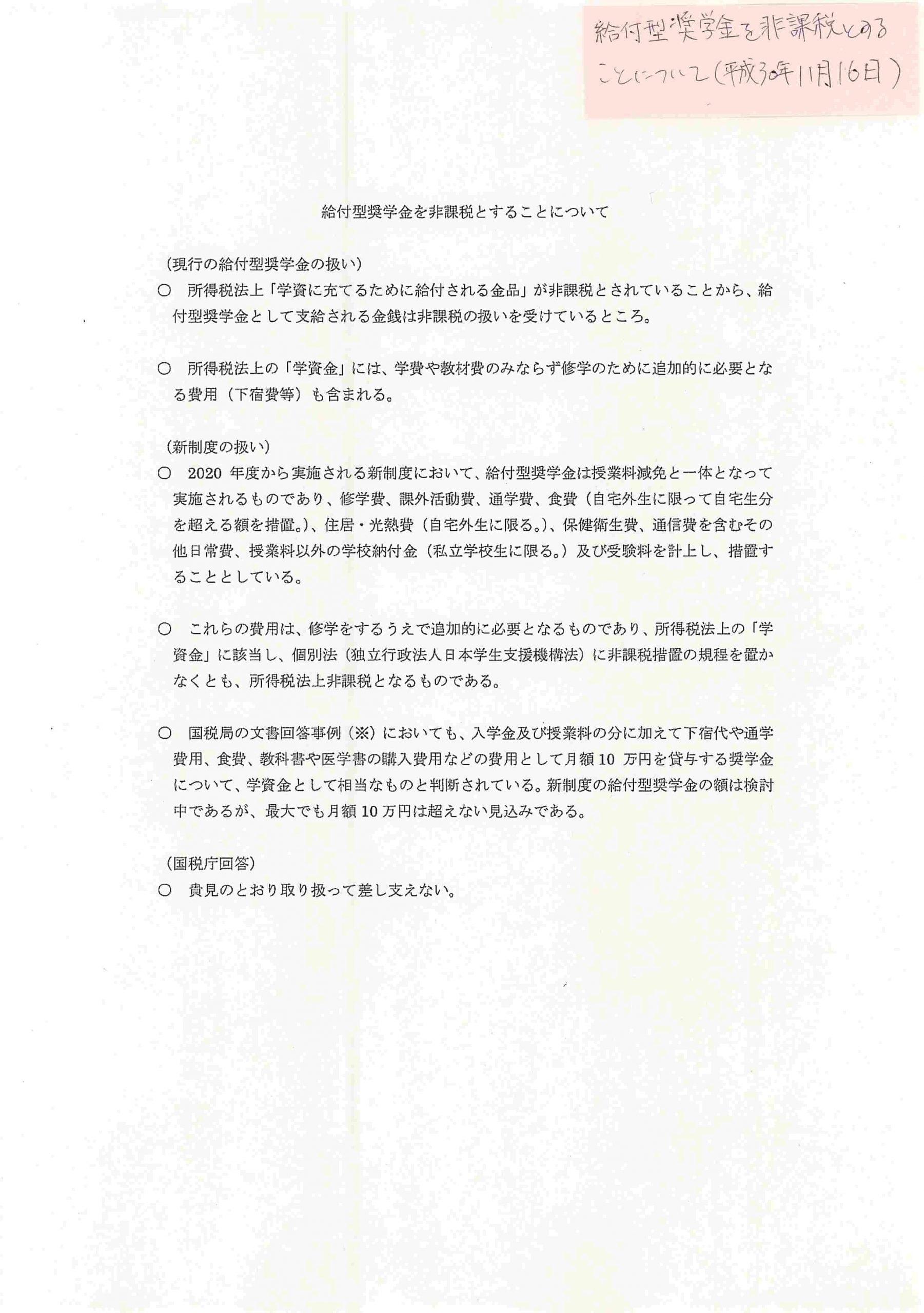 省 名簿 幹部 科学 文部